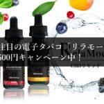 今注目の電子タバコ「リラモード」が500円キャンペーン中!